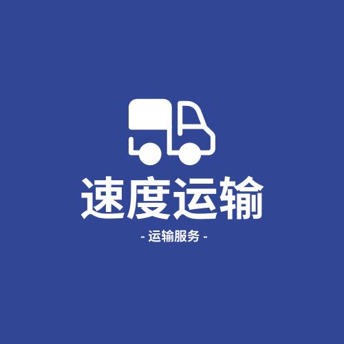 Logo template: 运输服务主题标志设计 (Created by InfoART's Logo maker)