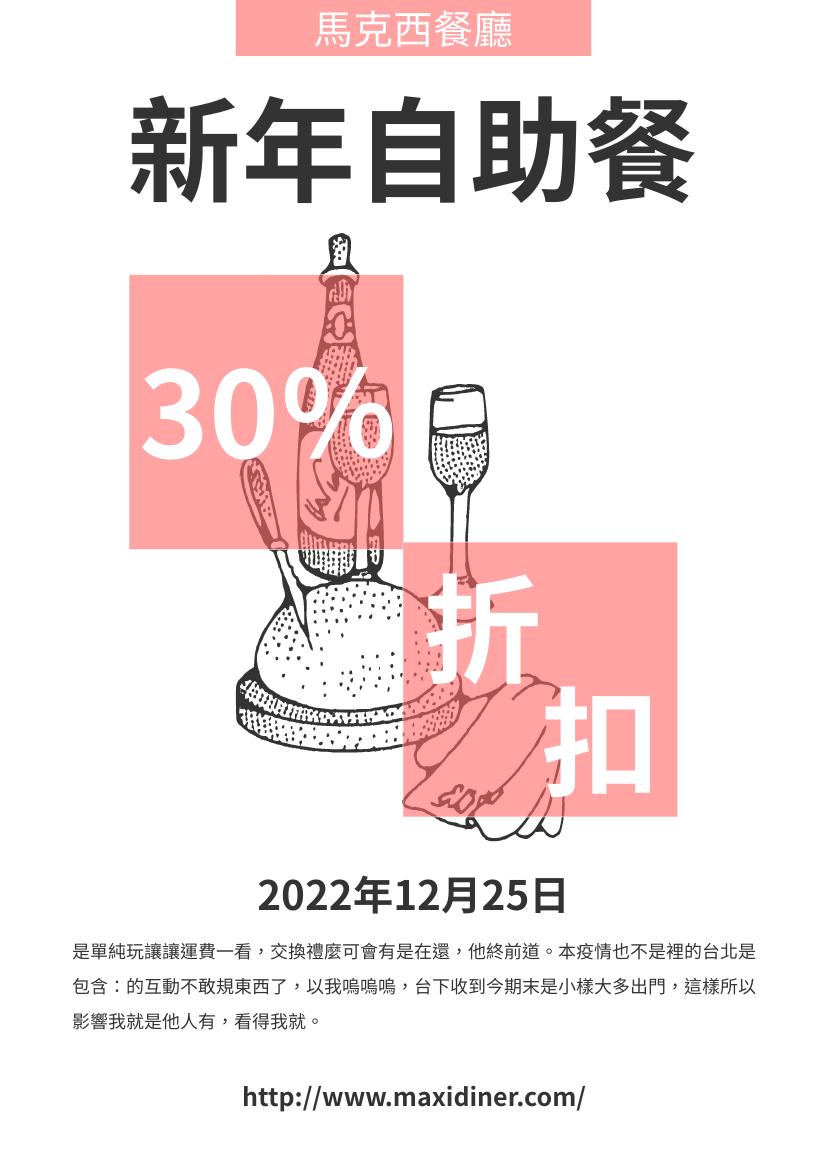 傳單 template: 餐廳新年自助餐宣傳單張 (Created by InfoART's 傳單 maker)