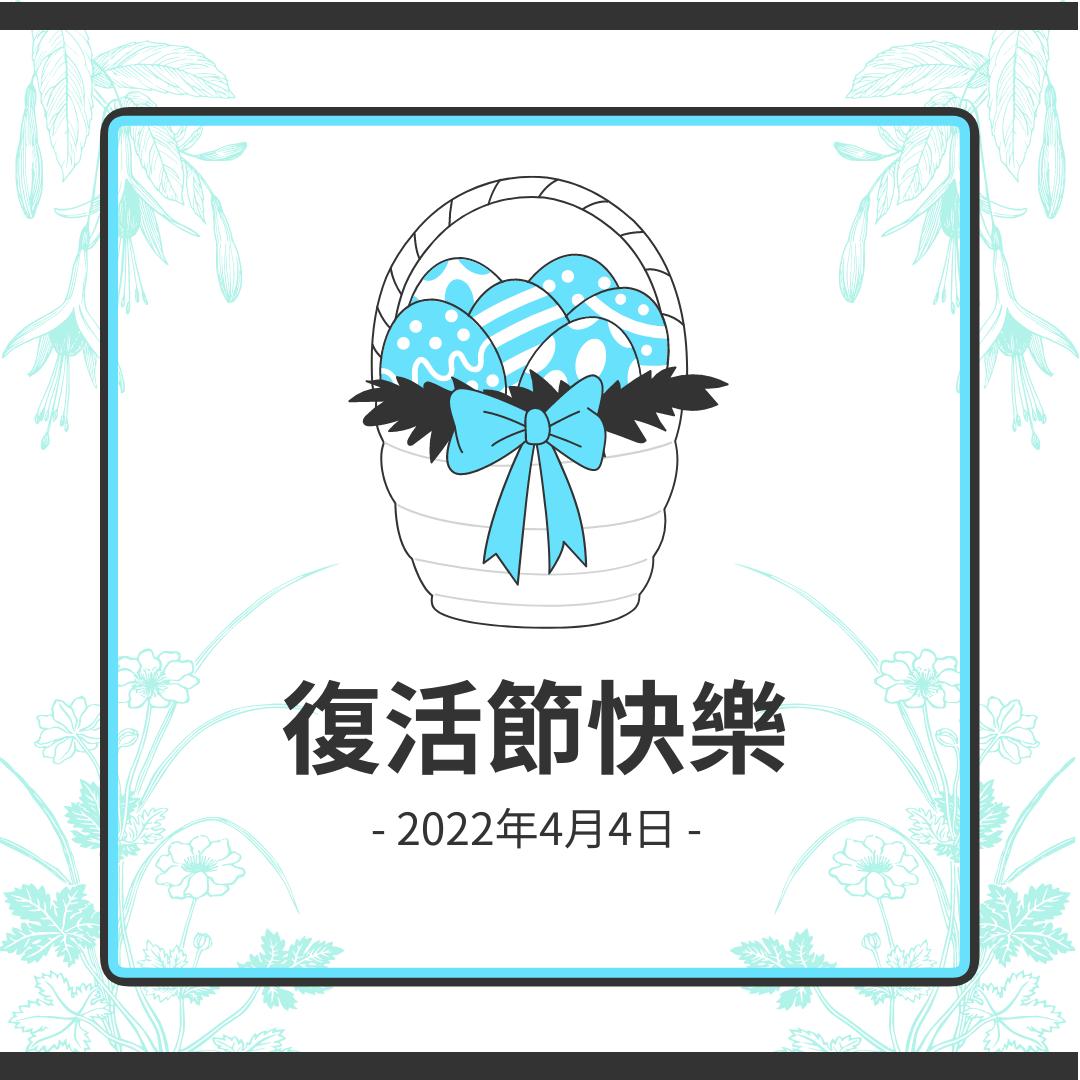 Instagram 帖子 template: 2色系復活節快樂Instagram帖子 (Created by InfoART's Instagram 帖子 maker)