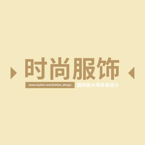 Logo template: 时尚服饰系列标志 (Created by InfoART's Logo maker)