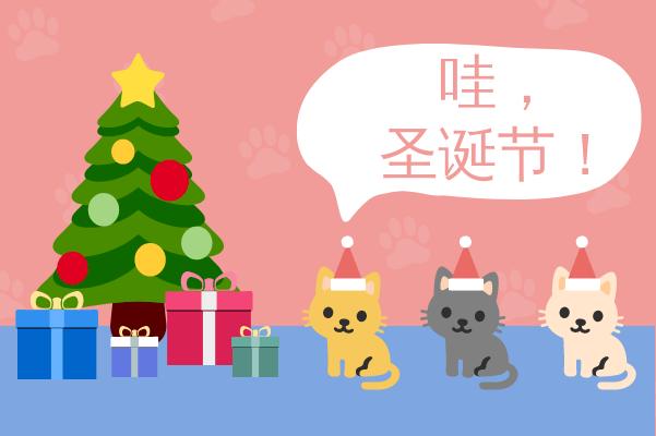 贺卡 template: 猫圣诞贺卡 (Created by InfoART's 贺卡 maker)