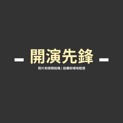 Logo template: 攝影一站式服務標誌 (Created by InfoART's Logo maker)