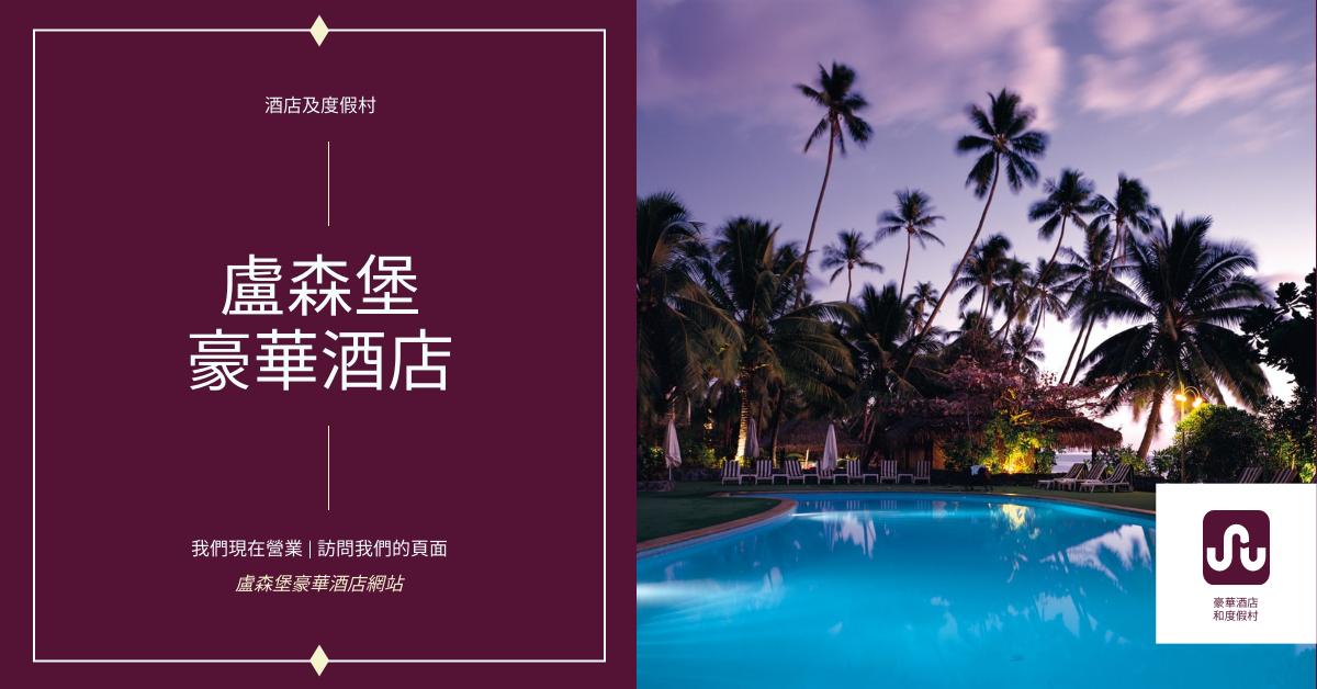 Facebook Ad template: 旅館和度假勝地住宿促銷Facebook廣告 (Created by InfoART's Facebook Ad maker)
