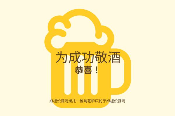 贺卡 template: 祝酒成功贺卡 (Created by InfoART's 贺卡 maker)