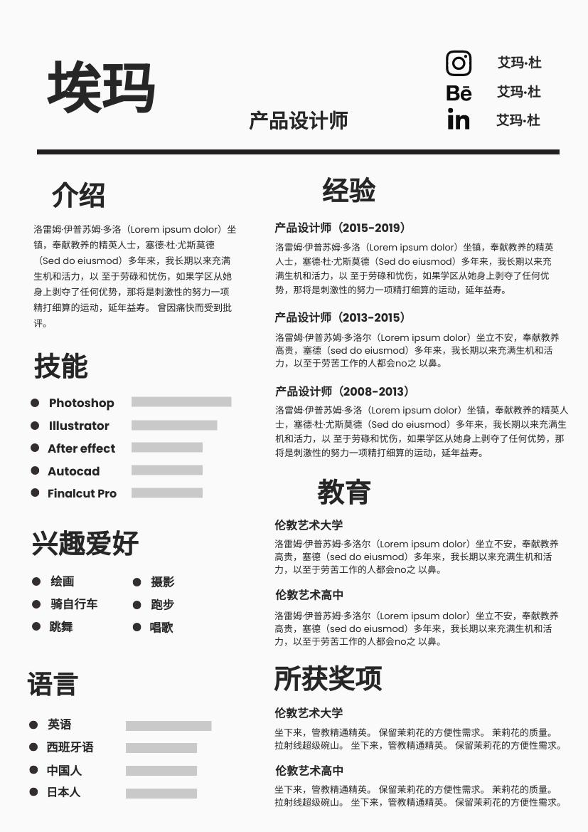 履历表 template: 黑白简历2 (Created by InfoART's 履历表 maker)