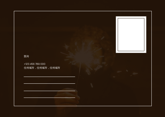明信片 template: 棕色煙花照片新年快樂明信片 (Created by InfoART's 明信片 maker)