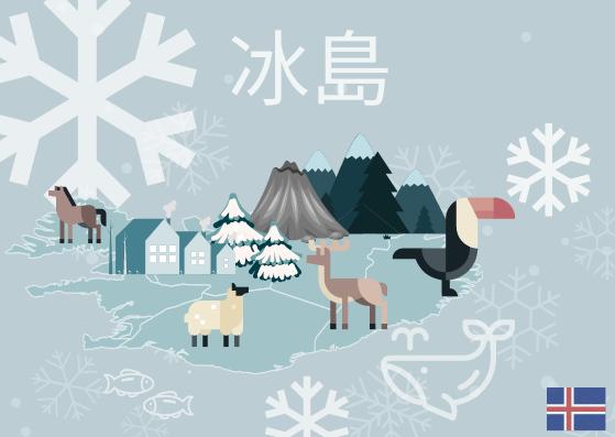 明信片 template: 冰島明信片 (Created by InfoART's 明信片 maker)