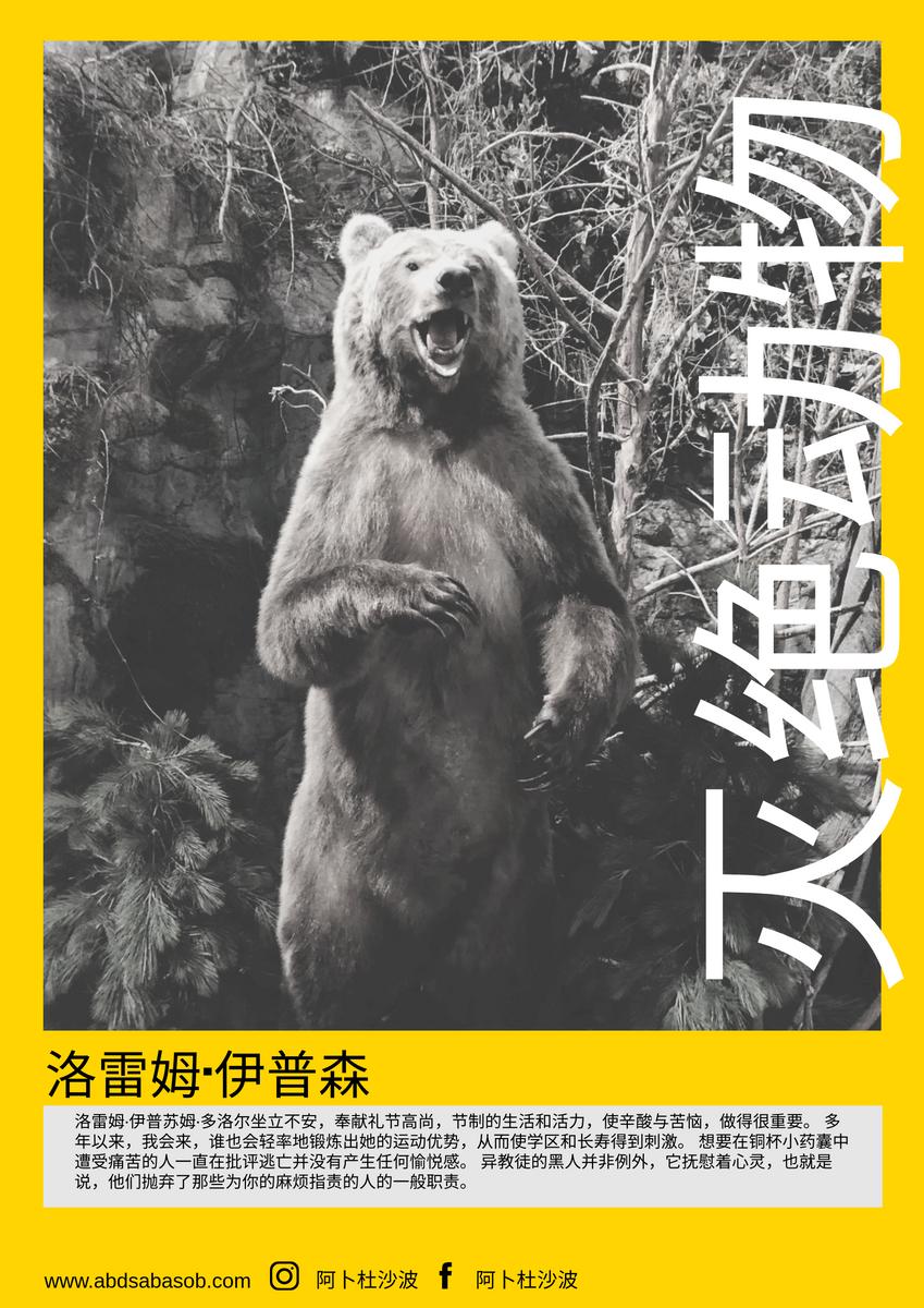 海报 template: 灭绝海报 (Created by InfoART's 海报 maker)