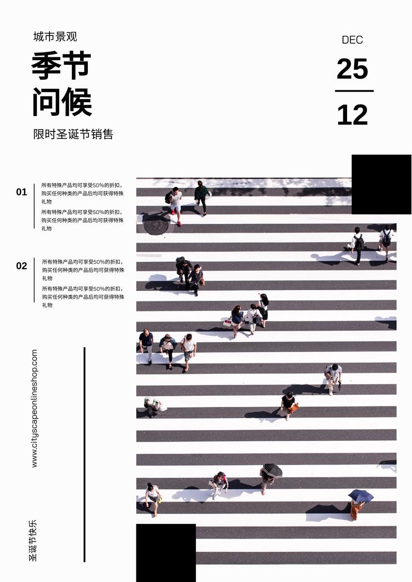 海报 template: 黑色和白色圣诞节销售海报 (Created by InfoART's 海报 maker)