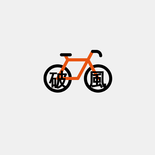 Logo template: 自行車徽標 (Created by InfoART's Logo maker)