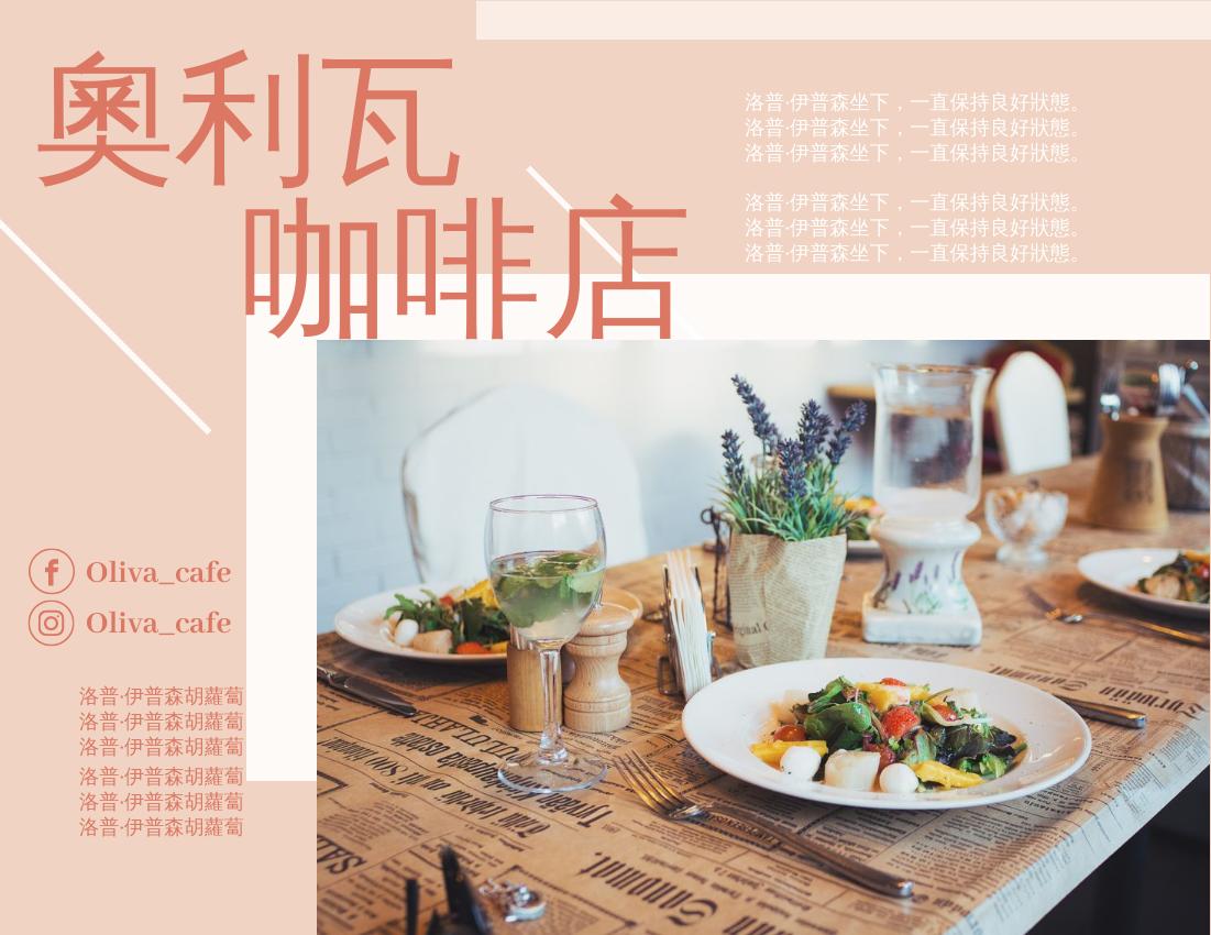 宣傳冊 template: 咖啡廳宣傳冊 (Created by InfoART's 宣傳冊 maker)
