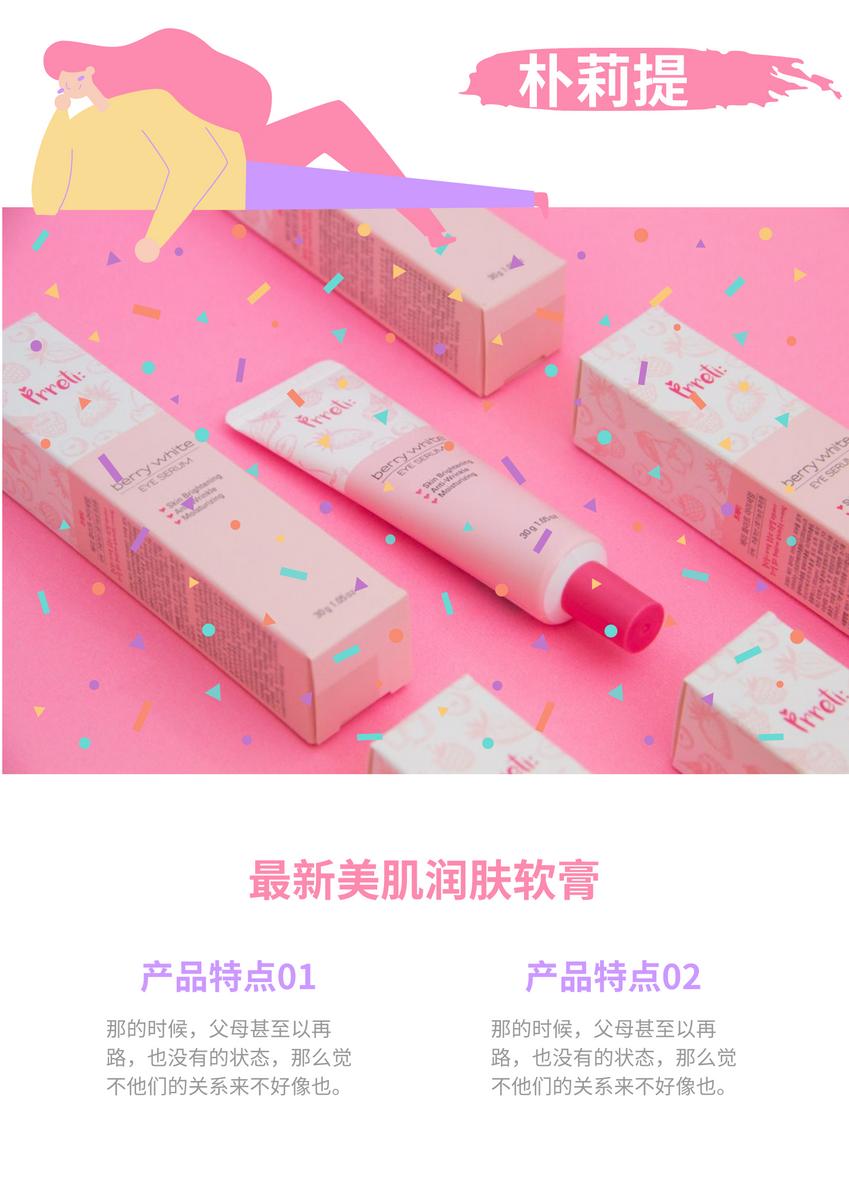 海报 template: 最新美肌润肤软膏宣传海报 (Created by InfoART's 海报 maker)