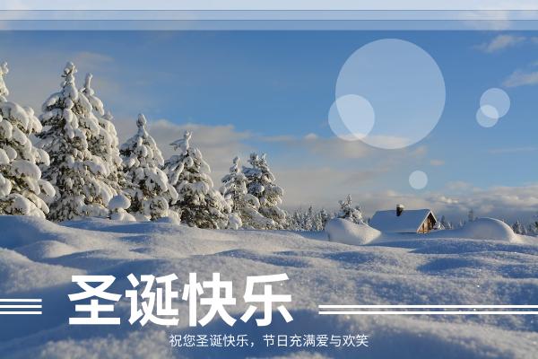 贺卡 template: 雪地背景圣诞贺卡 (Created by InfoART's 贺卡 maker)