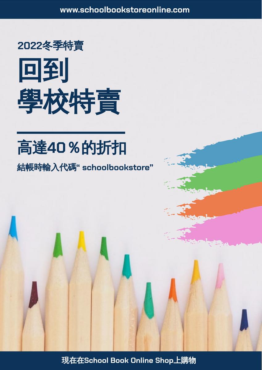 海報 template: 藍色返校網上商店海報 (Created by InfoART's 海報 maker)