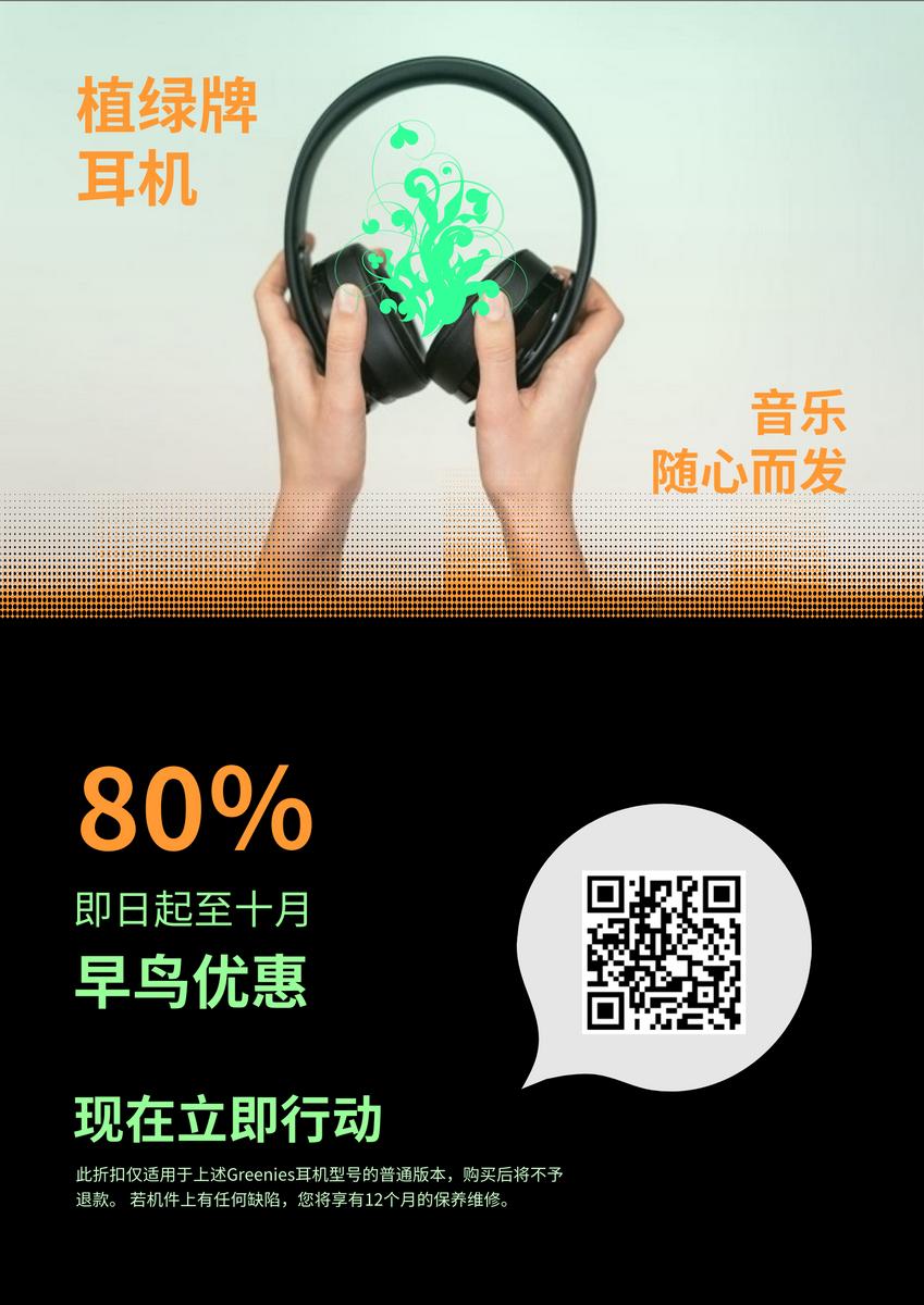 海报 template: 耳机早鸟优惠宣传单张 (Created by InfoART's 海报 maker)