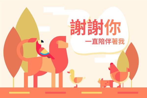 賀卡 template: 動物主題感謝卡 (Created by InfoART's 賀卡 maker)