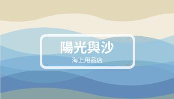 名片 template: 海上用品店銷售經理名片 (Created by InfoART's 名片 maker)