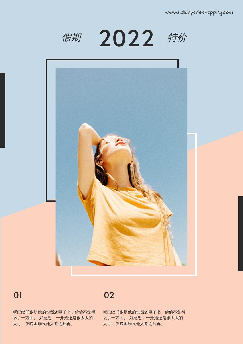 海报 template: 蓝色和粉红色的粉彩最小销售海报 (Created by InfoART's 海报 maker)