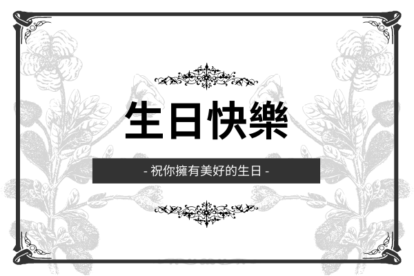 賀卡 template: 黑白色生日賀卡 (Created by InfoART's 賀卡 maker)