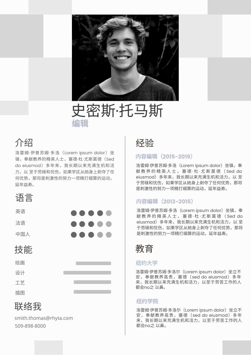 履历表 template: 黑色简历2 (Created by InfoART's 履历表 maker)