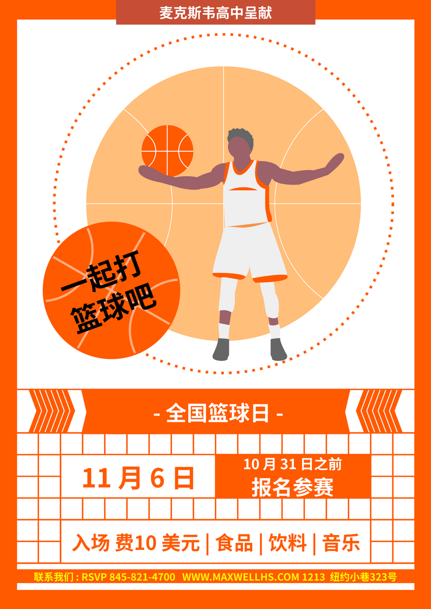 海报 template: 全国篮球日比赛海报 (Created by InfoART's 海报 maker)