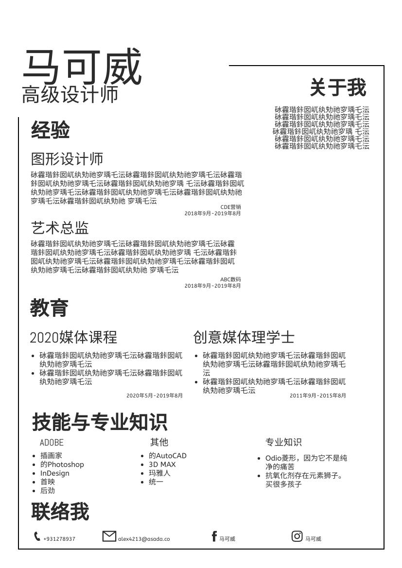 履历表 template: 简单的简历2 (Created by InfoART's 履历表 maker)
