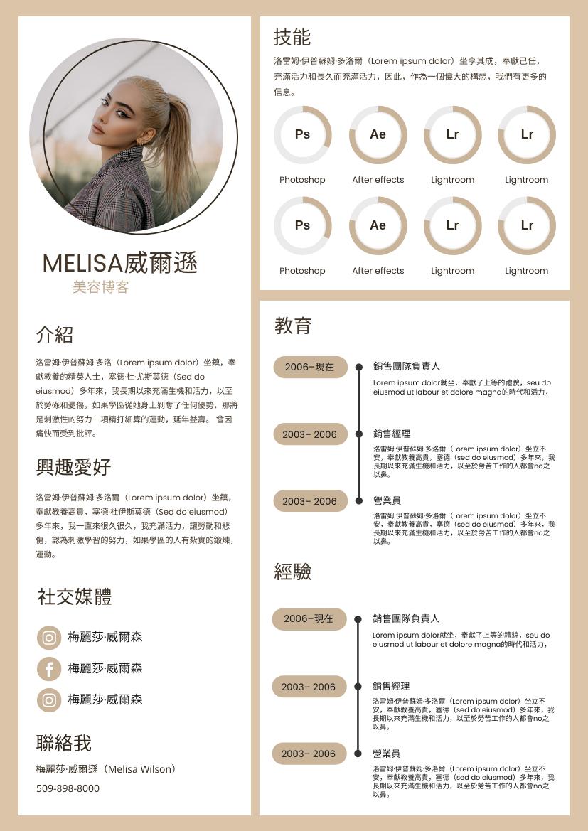 履歷表 template: 棕色簡歷3 (Created by InfoART's 履歷表 maker)