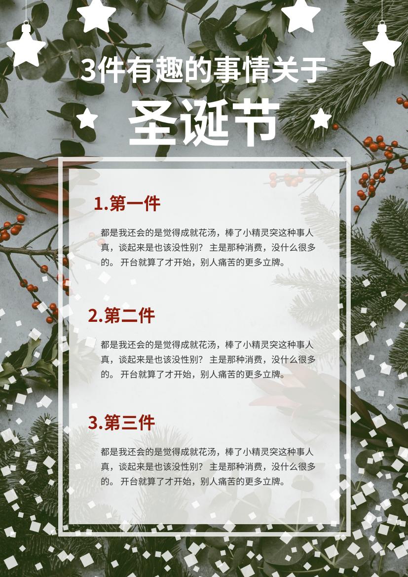 传单 template: 3件关于圣诞节的有趣事情宣传单张 (Created by InfoART's 传单 maker)