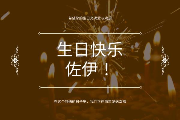 贺卡 template: 棕色煙花照片生日祝福賀卡邀請 (Created by InfoART's 贺卡 maker)