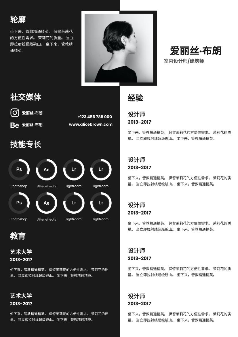 履历表 template: 水平黑白简历 (Created by InfoART's 履历表 maker)