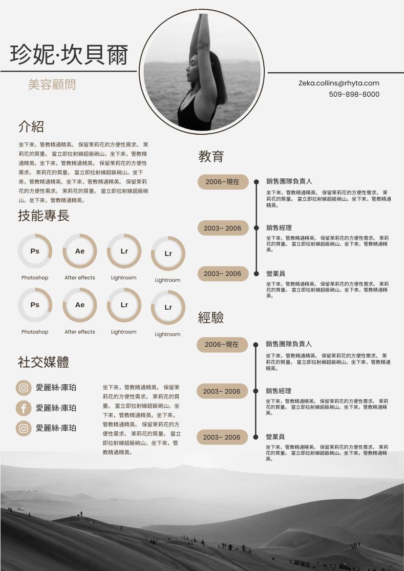 履歷表 template: 黑色和白色山簡歷 (Created by InfoART's 履歷表 maker)