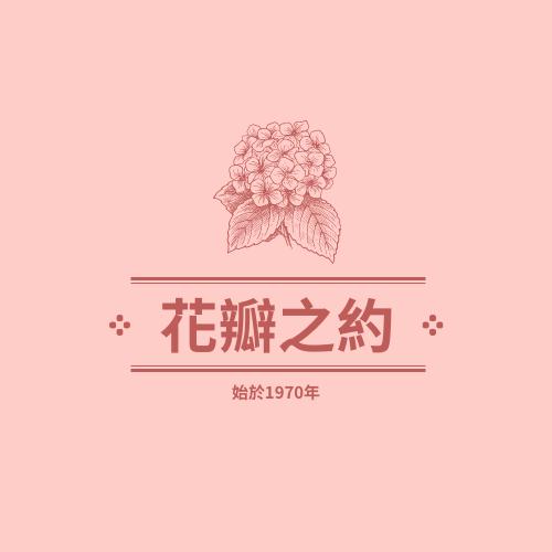 Logo template: 粉色花卉圖案主題標誌 (Created by InfoART's Logo maker)