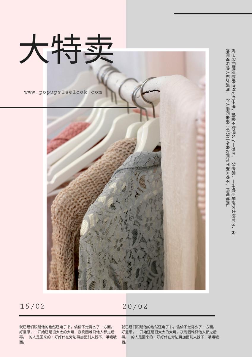 海报 template: 灰色和粉红色的柔和的照片特卖海报 (Created by InfoART's 海报 maker)