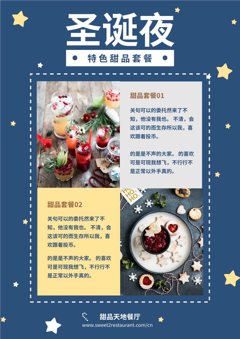 传单 template: 圣诞夜特色甜品套餐宣传单张 (Created by InfoART's 传单 maker)