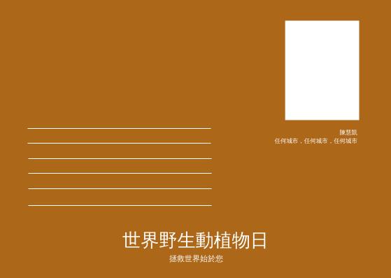 明信片 template: 棕色長頸鹿照片世界野生動物日明信片 (Created by InfoART's 明信片 maker)