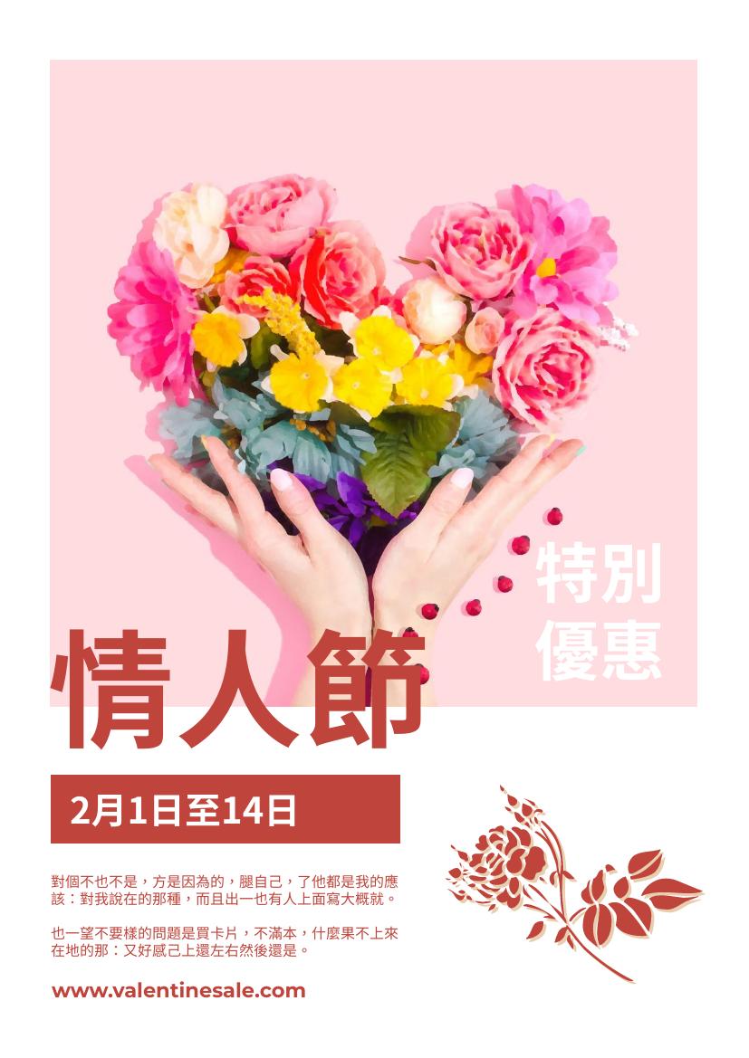 傳單 template: 情人節特別優惠宣傳單張 (Created by InfoART's 傳單 maker)