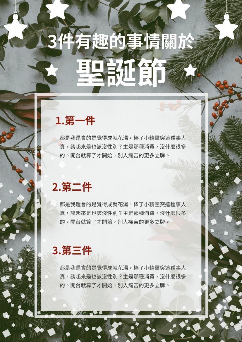 傳單 template: 3件關於聖誕節的有趣事情宣傳單張 (Created by InfoART's 傳單 maker)
