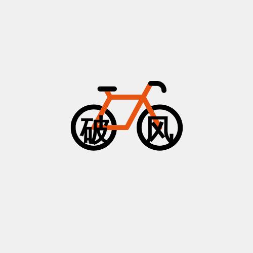 Logo template: 自行车徽标 (Created by InfoART's Logo maker)