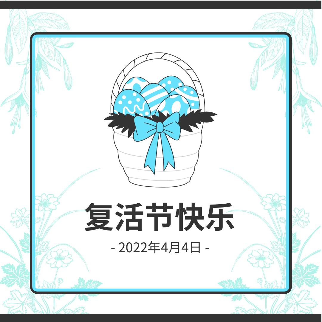 Instagram 帖子 template: 2色系复活节快乐Instagram帖子 (Created by InfoART's Instagram 帖子 maker)