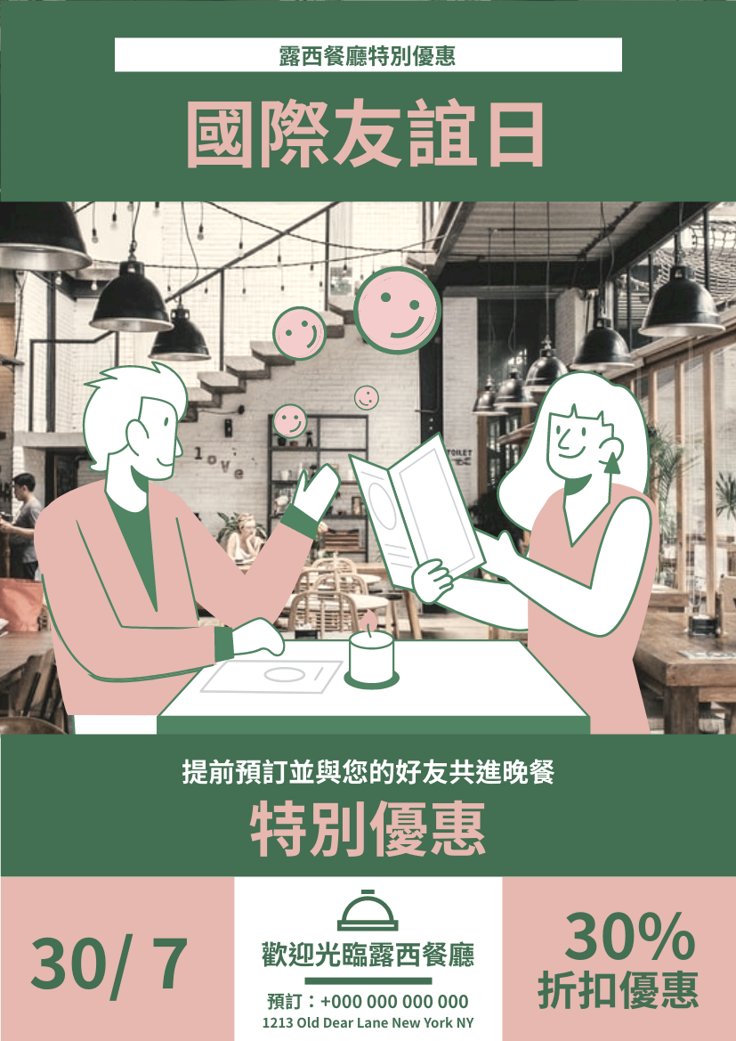 傳單 template: 國際友誼日晚餐優惠宣傳單張 (Created by InfoART's 傳單 maker)
