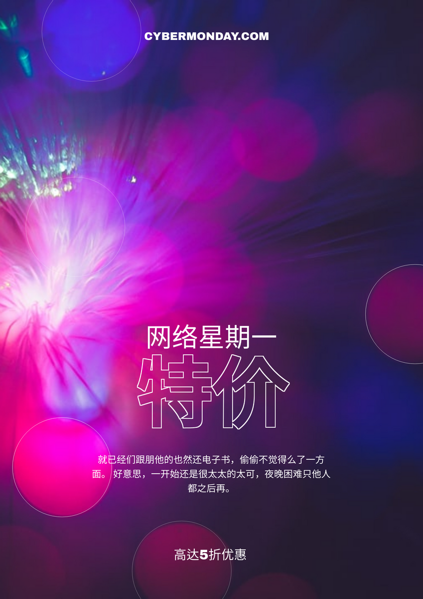 海报 template: 银河网络星期一购物海报 (Created by InfoART's 海报 maker)