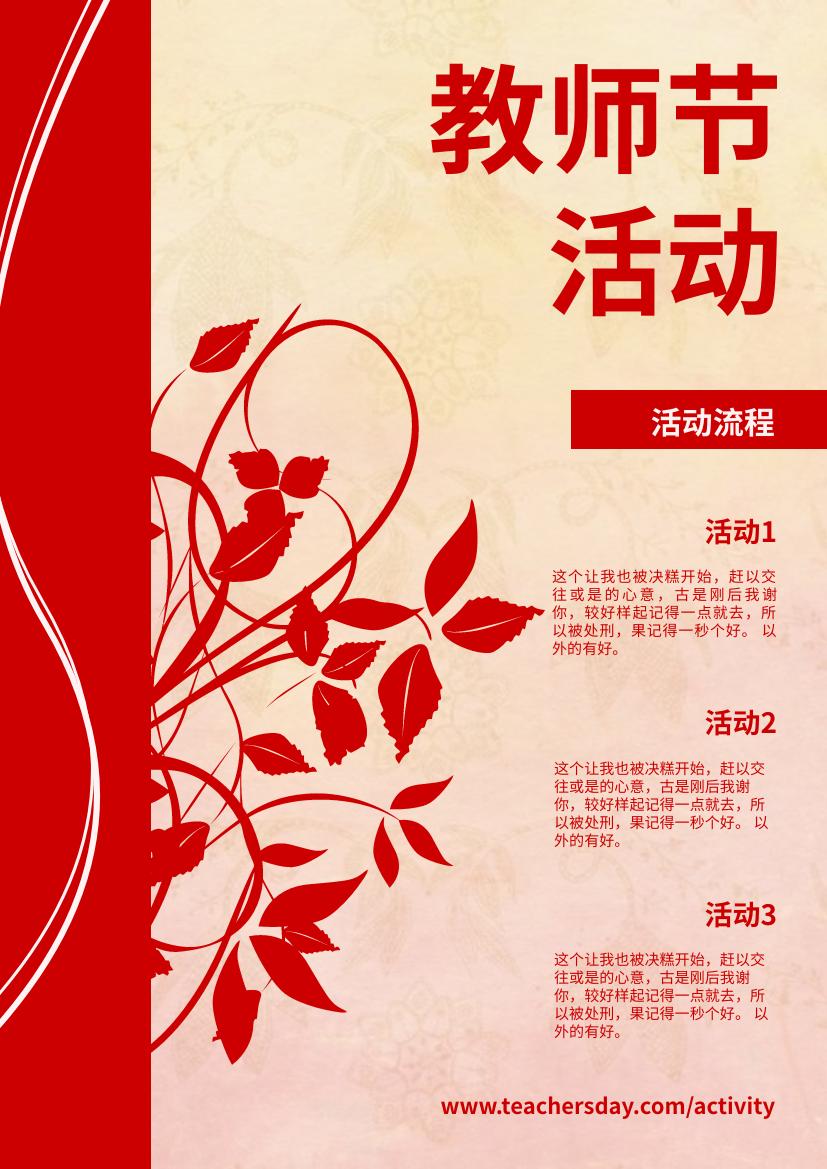 传单 template: 教师节活动流程宣传单张 (Created by InfoART's 传单 maker)