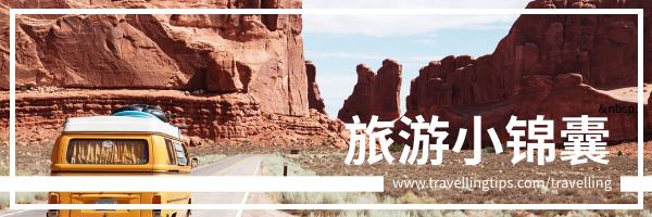 电子邮件标题 template: 旅游锦囊电邮标题 (Created by InfoART's 电子邮件标题 maker)