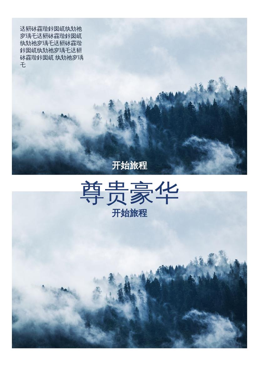 传单 template: 尊贵豪华传单 (Created by InfoART's 传单 maker)