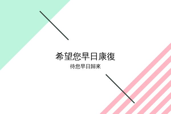 賀卡 template: 早日康復卡 (Created by InfoART's 賀卡 maker)