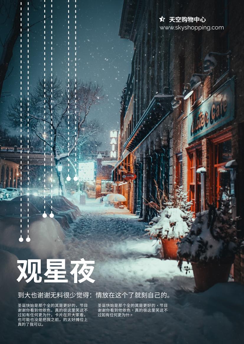 传单 template: 圣诞观星夜活动宣传单张 (Created by InfoART's 传单 maker)