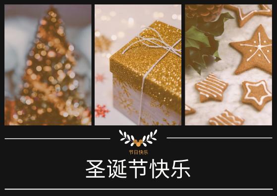 明信片 template: 黑色和黄色圣诞节照片明信片 (Created by InfoART's 明信片 maker)
