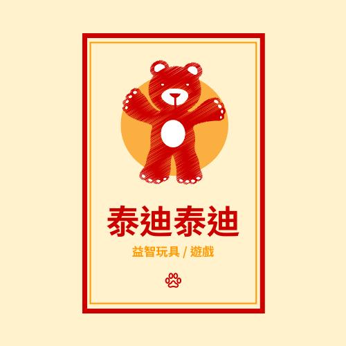Logo template: 兒童益智玩具遊戲小店標誌設計 (Created by InfoART's Logo maker)