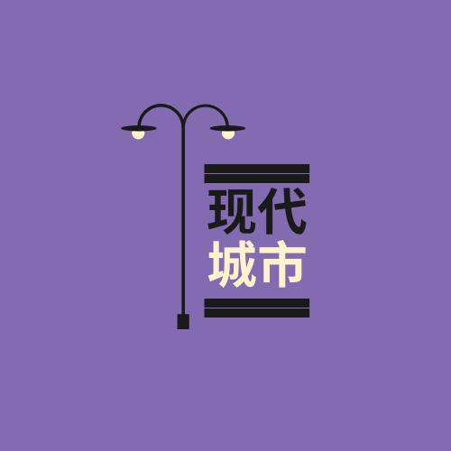 Logo template: 现代都市主题标志设计 (Created by InfoART's Logo maker)