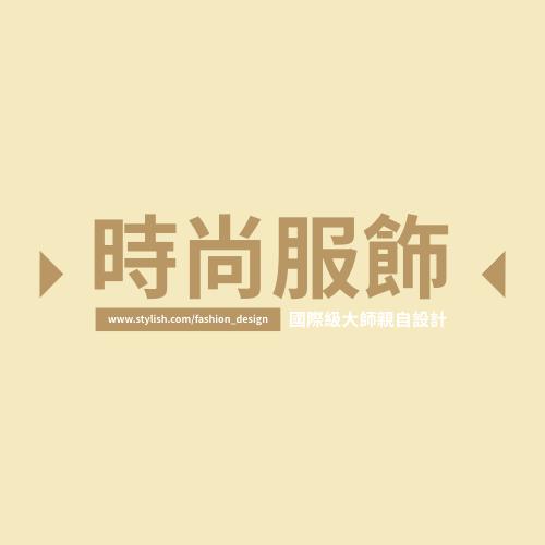 Logo template: 時尚服飾系列標誌 (Created by InfoART's Logo maker)